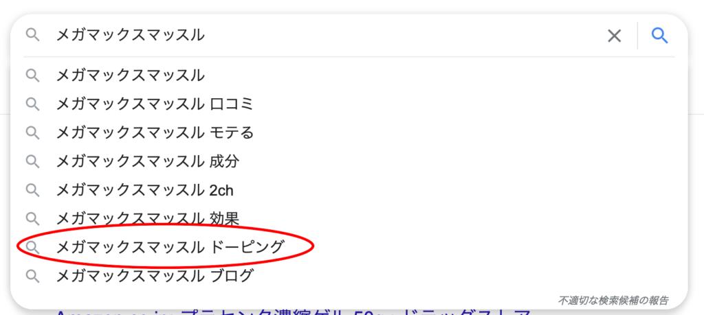 メガマックスマッスル検索画面